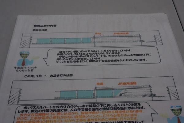 アンダーパス工事の説明1DSC05166