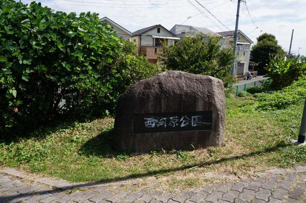西河原公園石碑DSC05598