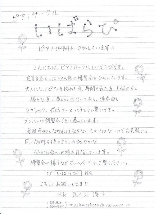 ピアノいばらぴIMG_20140911_0002