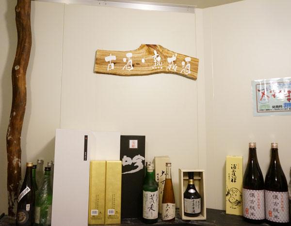 地酒のにしじま古酒DSC05012