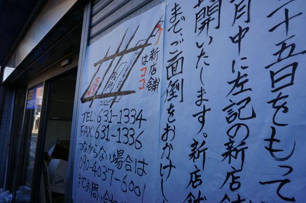 摂津印章移転のお知らせ