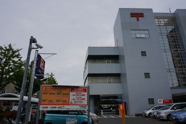 郵便局全景と駐車場