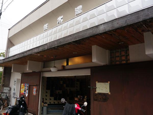 茨木湯外観DSC06046
