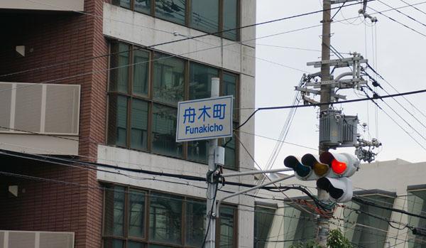 舟木町のクリーニング店DSC06020