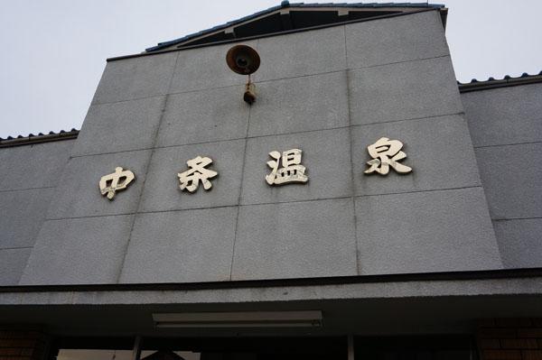中条温泉の文字アップ