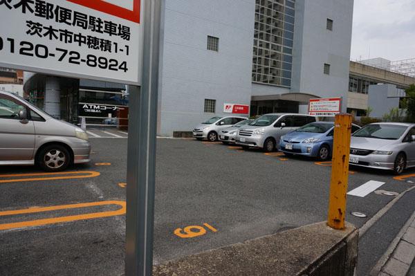 茨木郵便局駐車スペース