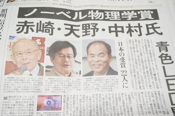 (2014.10.8読売新聞より)