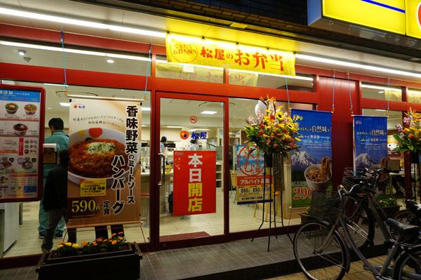 松屋本日オープンDSC06909