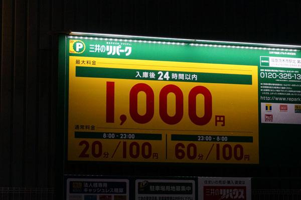 竹橋町コインランドリー前の駐車場料金