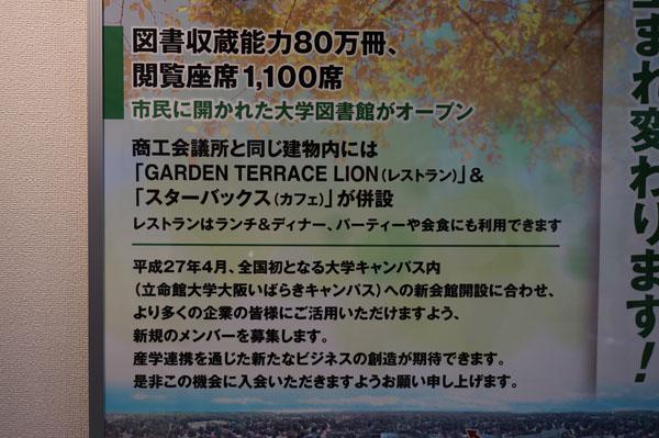 産産学茨木商工会議所パネルのアップ