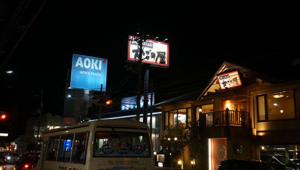 茨木のかごの屋