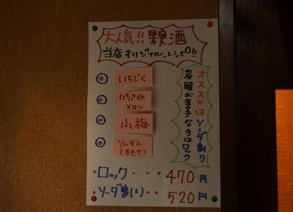 わんさかのお酒POPDSC07685