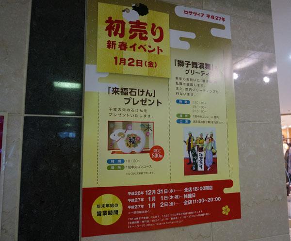 ロサヴィア初売りポスター