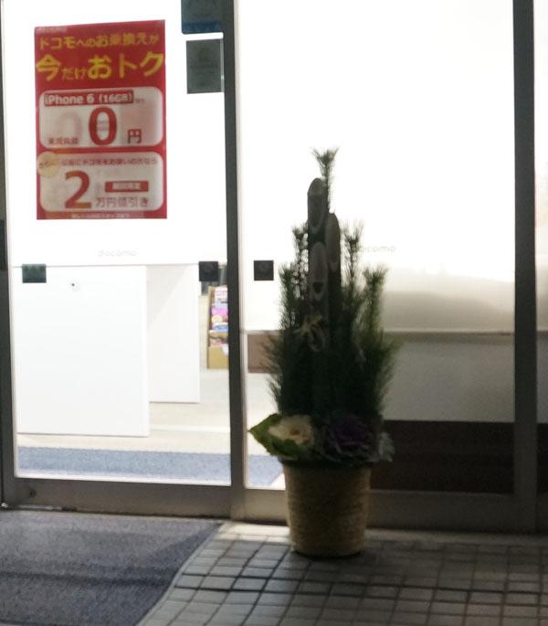 ドコモの門松DSC07991