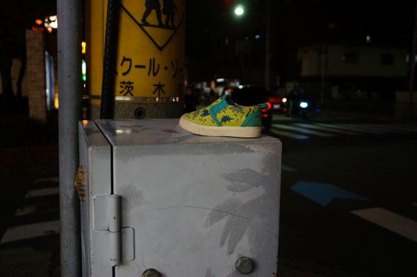 靴の落し物
