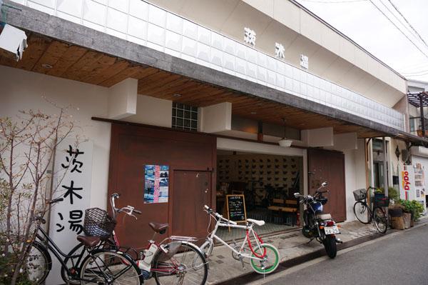 カフェ茨木湯