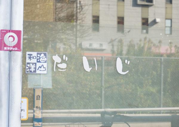 ラーメン店の前の店DSC07640