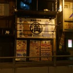 茨木に満マルオープン