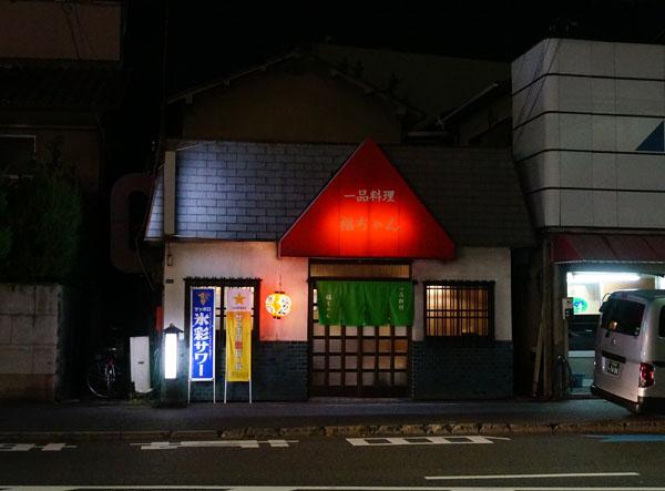 一品料理福ちゃんDSC07464