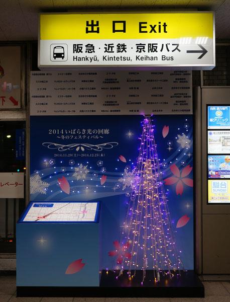 JR茨木駅の光の回廊案内矢印