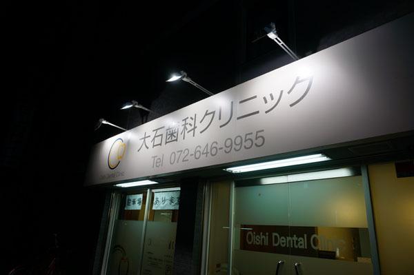 大石歯科クリニック