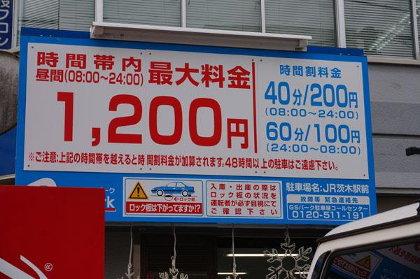 蔵元横のコインパーキング価格
