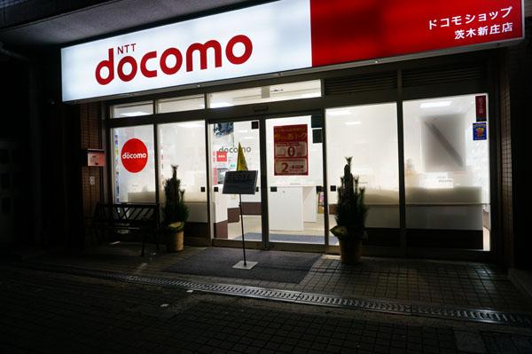 ドコモ茨木新庄店DSC07990