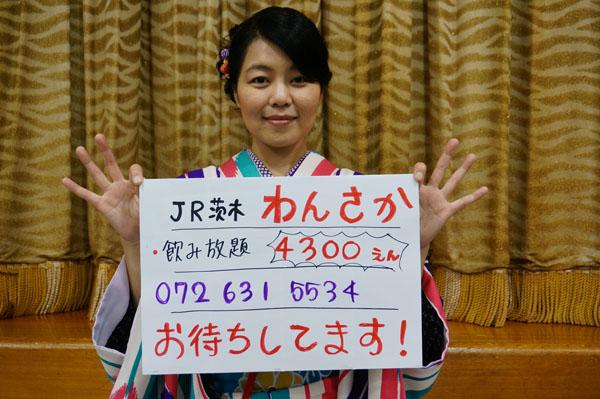 わんさか木村さん宴会案内DSC07334