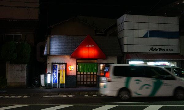一品料理福ちゃん車通るDSC07465