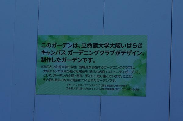 立命館ガーデンの説明DSC08122
