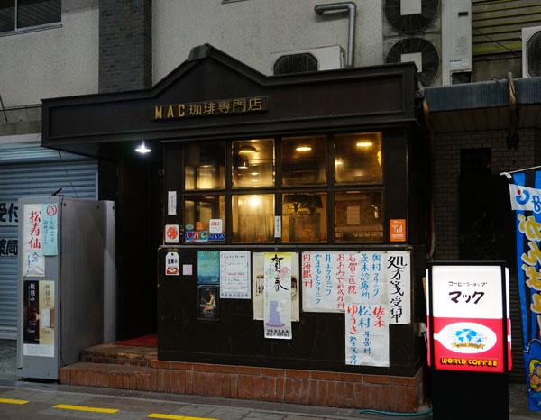 MAC珈琲専門店DSC08064