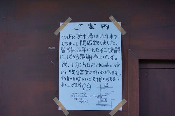 茨木湯閉店のお知らせDSC08381