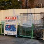 JR総持寺駅工事の看板