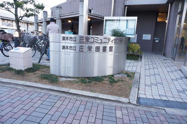 茨木庄栄コミュニティセンター