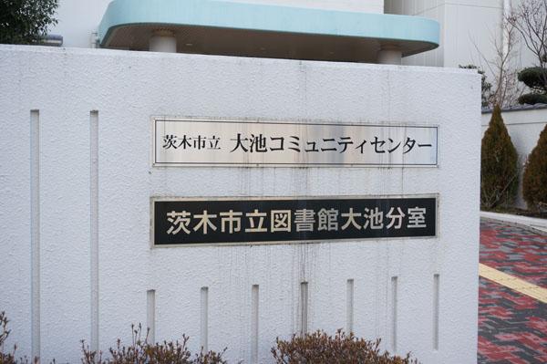 茨木大池コミュニティセンター看板