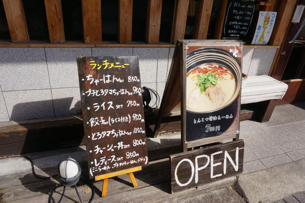 麺や七の外POP看板