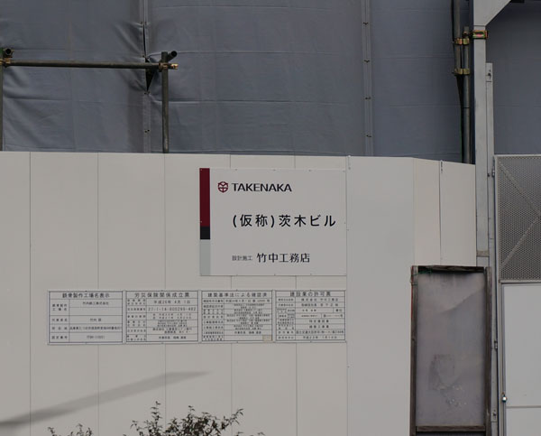 阪急・茨木ビルの看板