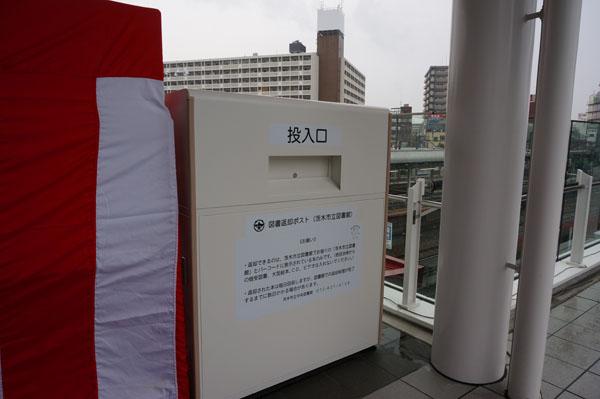 JR茨木東口の図書返却ボックスDSC00067