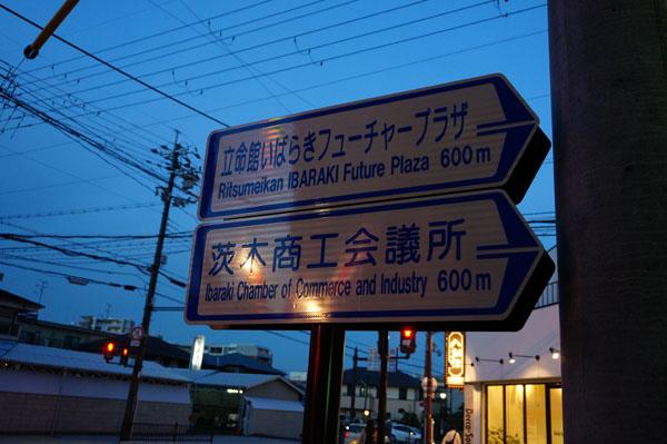 立命大学・商工会議所の標識