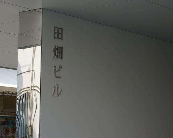 田畑ビルの文字