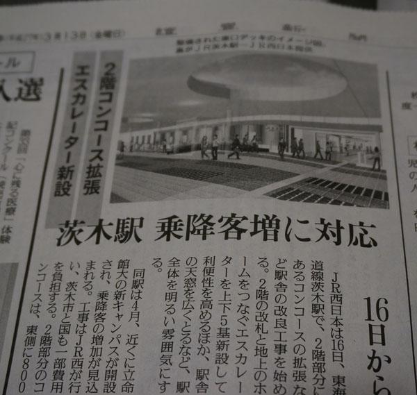 茨木駅コンコース拡張工事の記事