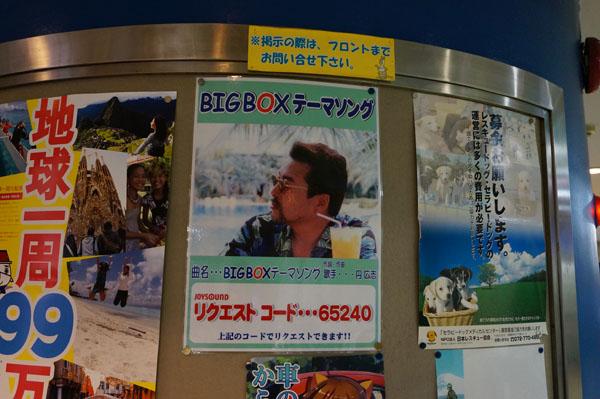 ビッグボックステーマソングポスターDSC00291