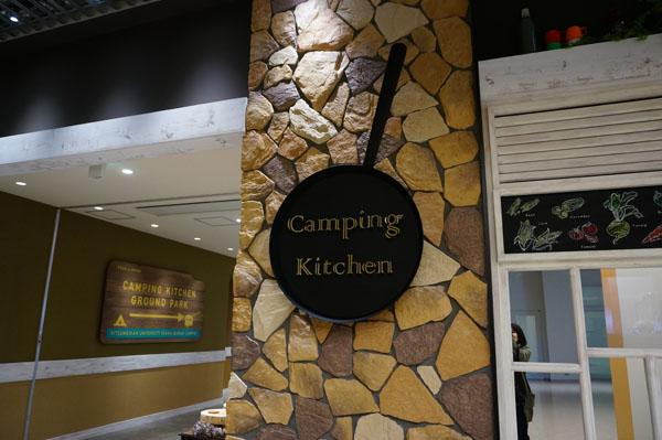 立命のキャンピングキッチンのサイン