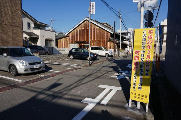阪急本通商店街と茨木神社の間