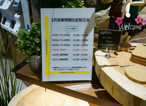 立命キャンピングカフェ営業時間