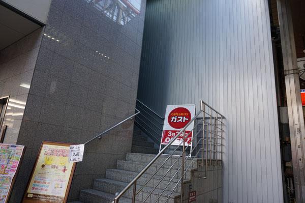 ガストへの階段