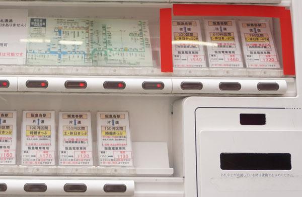 阪急格安切符の種類