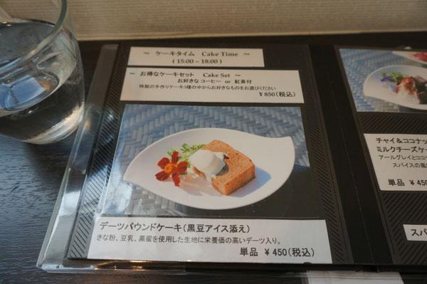 ジュメイラオアシスのケーキセット