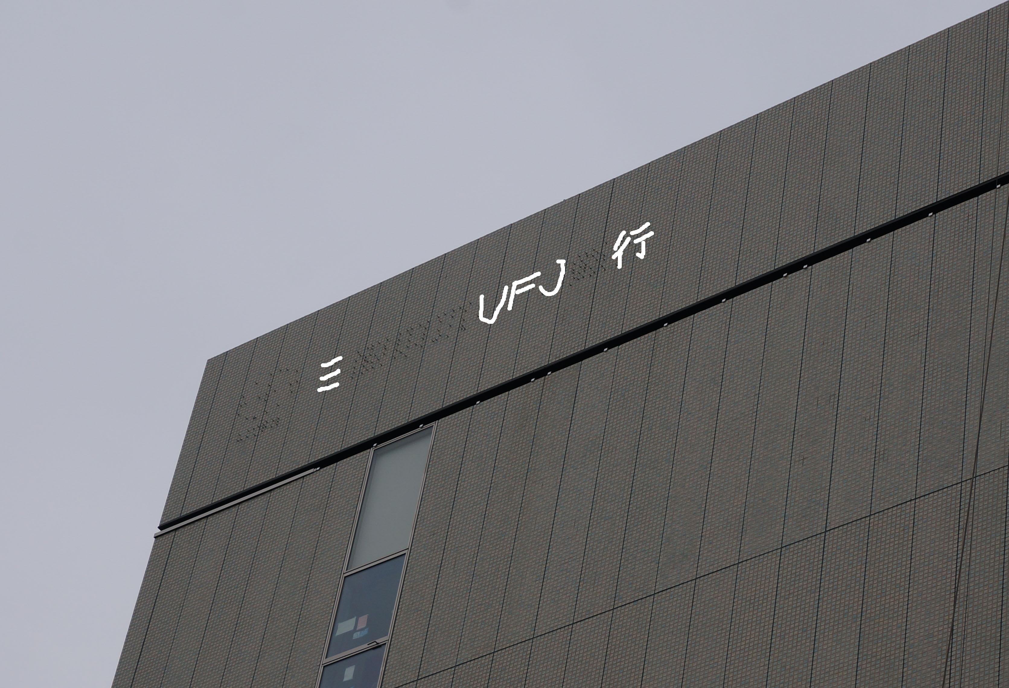 moji三菱UFJ壁の文字DSC00686