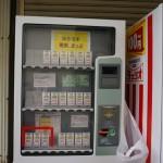 阪急茨木ふじ駐輪場格安きっぷ販売機